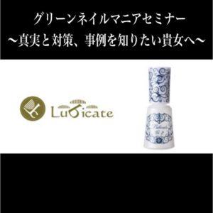 【グリーンネイル】グリーンネイルマニアセミナー~真実と対策、事例を知りたい貴女へ~【2/12東京】