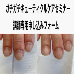 【講師の方専用お申し込みフォーム】ガチガチキューティクルケアオンラインセミナー
