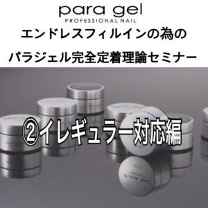 【オンライン】オリジナルパラジェルセミナー 10月26日 9:00  イレギュラー対応編