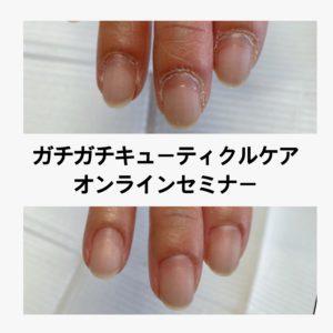 【オンライン】9月15日 21:00  ガチガチキューティクルケアセミナー